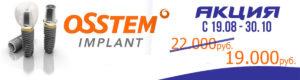 Зубной имплант Osstem Implant в стоматологии Dr.Z Новороссийск