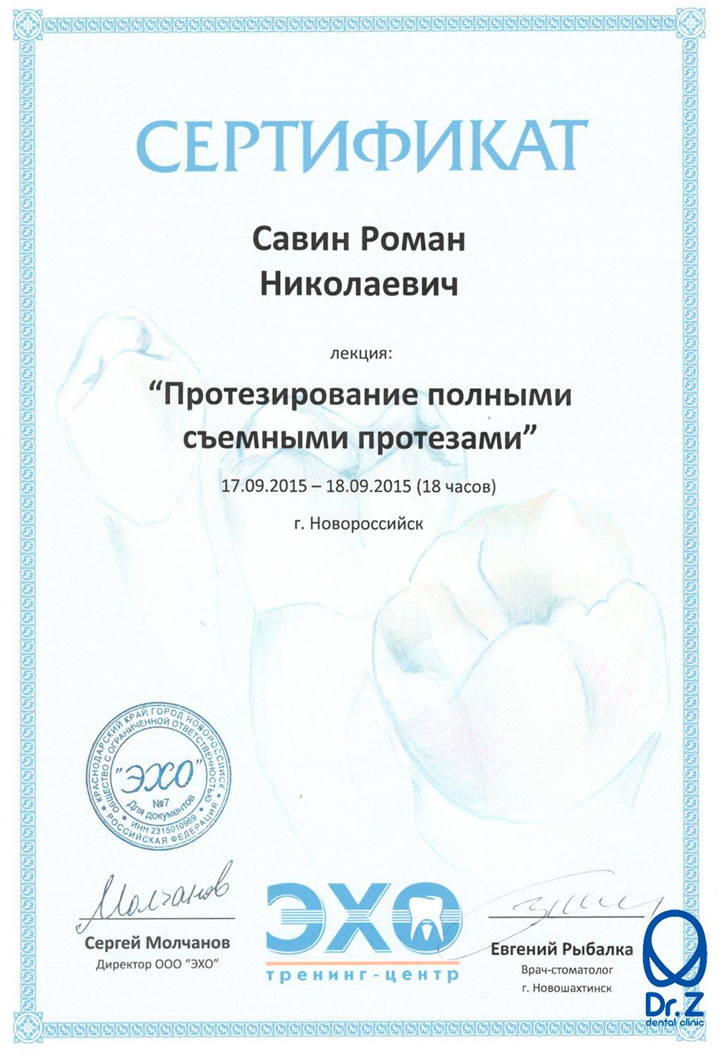 Сертификат по результатам прохождения Савиным Романом Николаевичем курса по теме