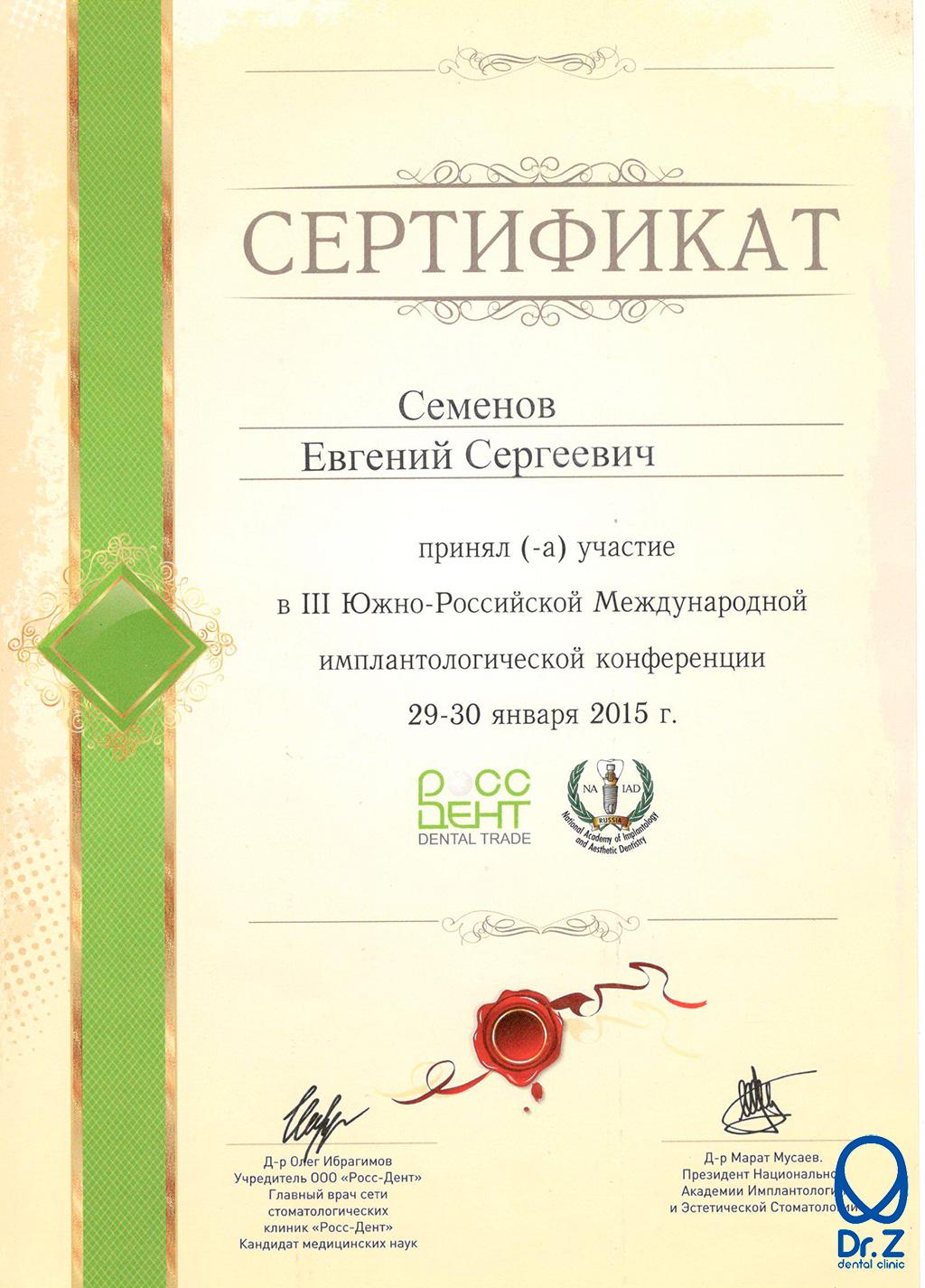 Сертификат Семенову Евгению Сергеевичу за участие в III Южно-Российской Международной имплантологической конференции