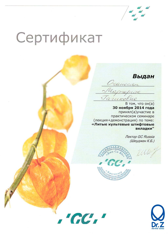 Сертификат выдан Оганесян Маргарите Гагиковне о том, что она приняла участие в практическом семинаре по теме
