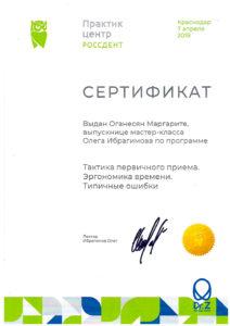 """Сертификат выдан Оганесян Маргарите Гагиковне о том, что она прошла мастер-класс Олега Ибрагимова по программе """"Тактика первичного приема. Эргономика времени. Типичные ошибки"""""""