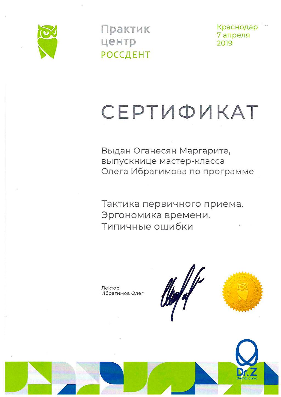 Сертификат выдан Оганесян Маргарите Гагиковне о том, что она прошла мастер-класс Олега Ибрагимова по программе