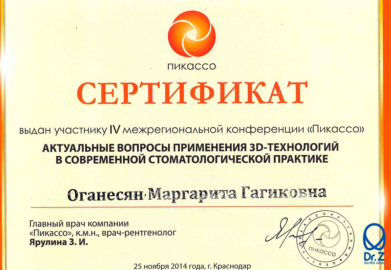 Сертификат выдан Оганесян Маргарите Гагиковне за участие в IV межрегиональной конеренции Пикассо по теме