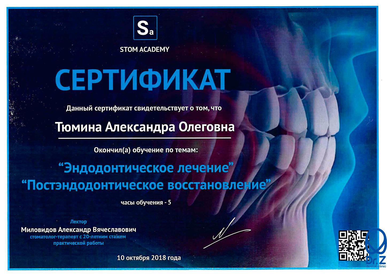 Сертификат выдан Тюминой Александре Олеговне за прохождение обучения по теме