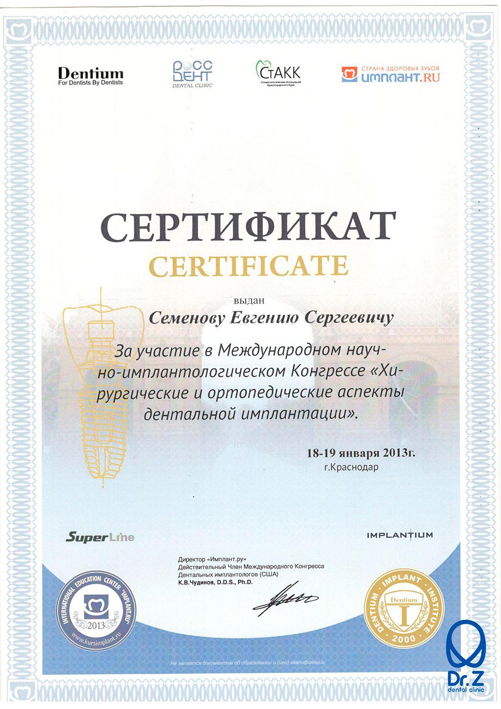 Сертификат Семенову Евгению Сергеевичу за участие в Международном научно-имплантологическом Конгрессе