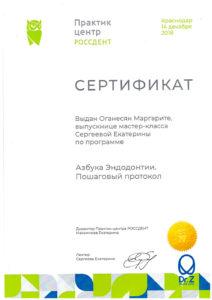 """Сертификат выдан Оганесян Маргарите Гагиковне о том, что она прошла мастер-класс Сергеевой Екатерины по программе """"Азбука эндодонтии. Пошаговый протокол""""."""