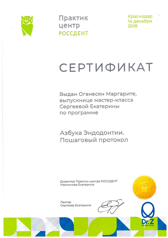 Сертификат выдан Оганесян Маргарите Гагиковне о том, что она прошла мастер-класс Сергеевой Екатерины по программе
