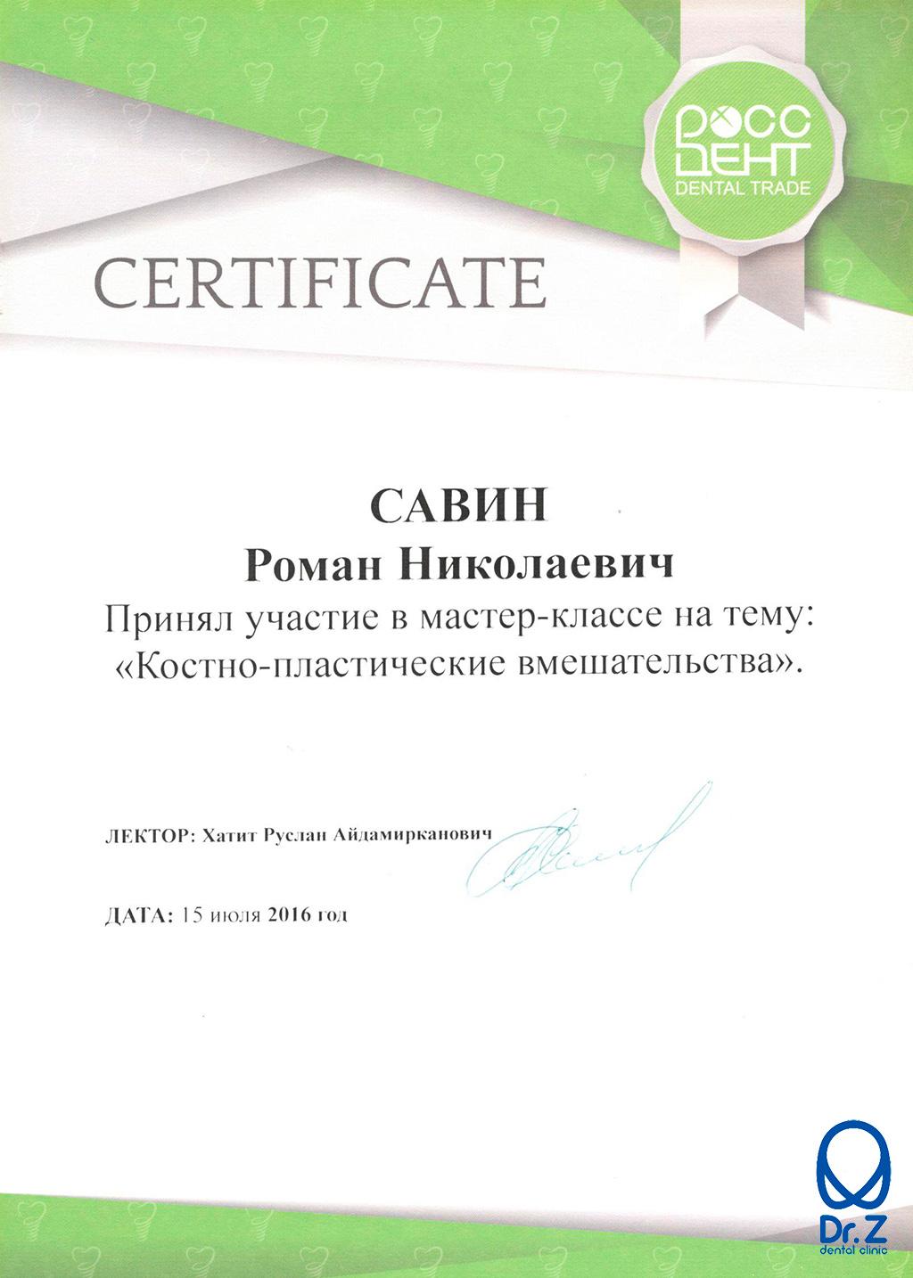 Сертификат по результатам прохождения Савиным Романом Николаевичем курса обучения по теме