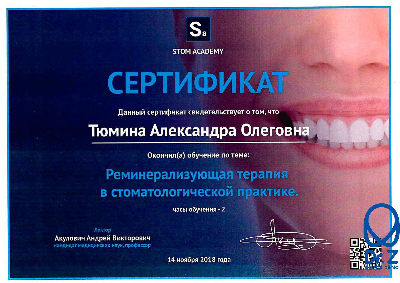 Сертификат выдан Тюминой Александре Олеговне за прохождение дополнительного обучения по теме