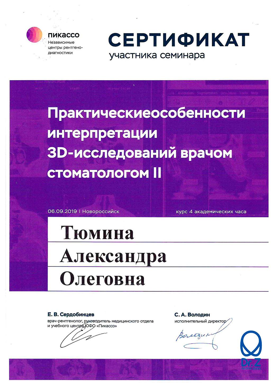Сертификат выдан Тюминой Александре Олеговне за участие в семинаре