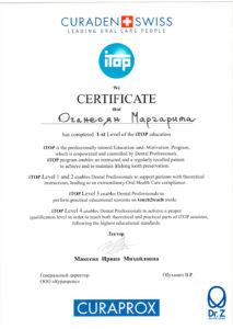 Сертификат от ООО «Курапрокс» и компании «CURADEN International AG» (Швейцария) выдан Оганесян Маргарите Гагиковне о том, что она прошла первый уровень обучения по профессиональной гигиене полости рта по системе iTOP