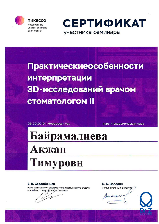 Сертификат выдан Байрамалиевой Акжан Тимуровне за участие в семинаре