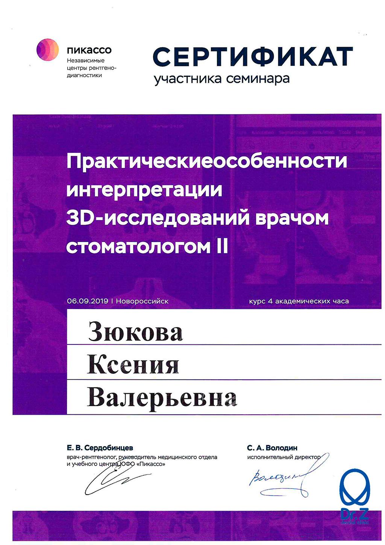 Сертификат выдан Зюковой Ксении Валерьевне за участие в семинаре