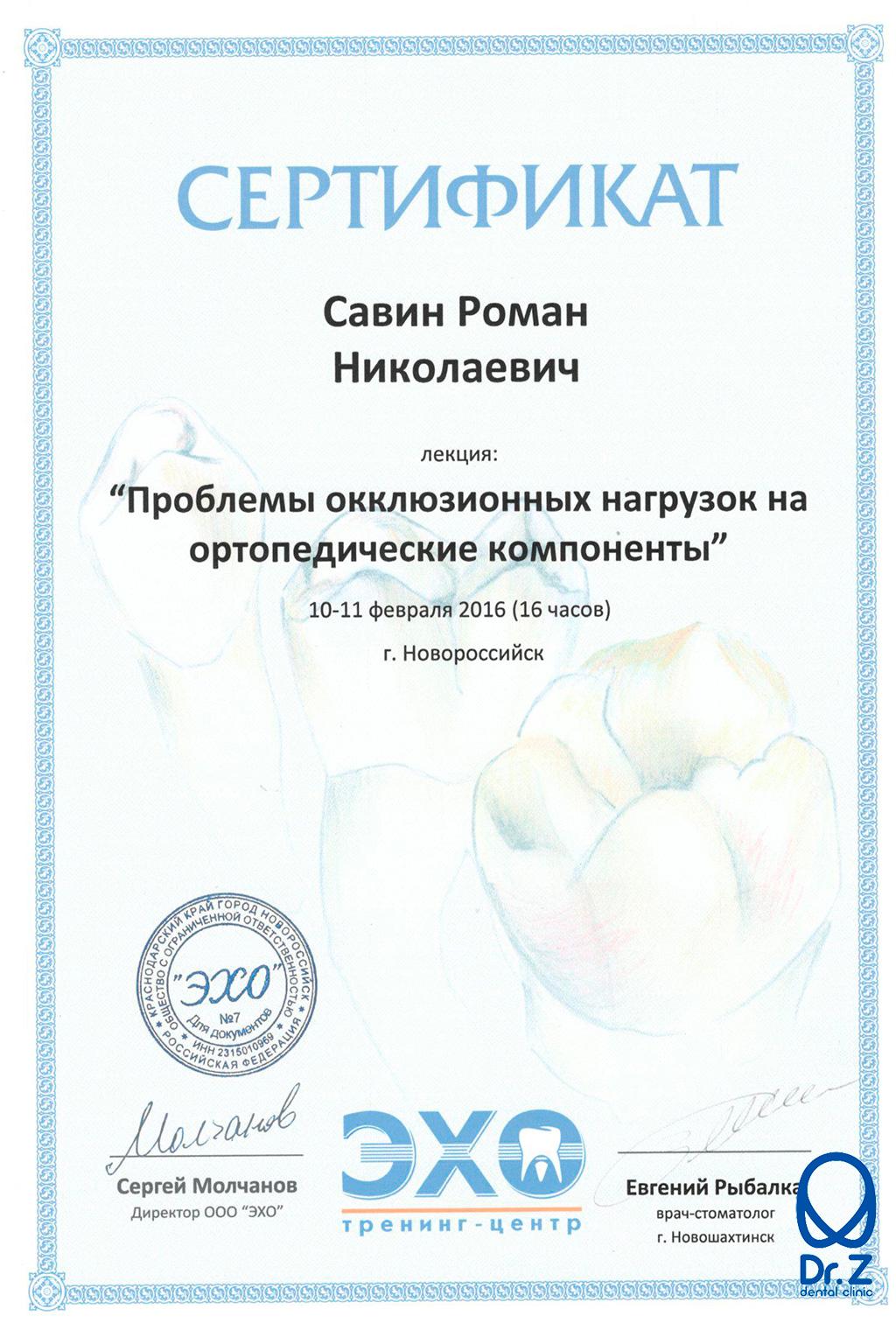 Сертификат по результатам прохождения Савиным Романом Николаевичем курса лекций по теме