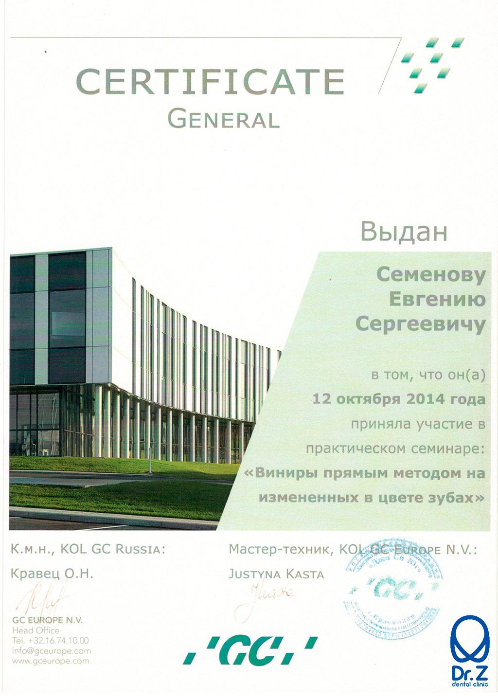 Сертификат выдан Семенову Евгению Сергеевичу за участие в семинаре