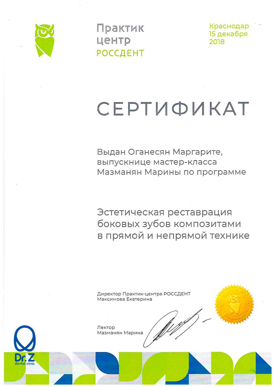 Сертификат Оганесян Маргарите Гагиковне о том, что она прошла мастер-класс Мазманян Марины по программе
